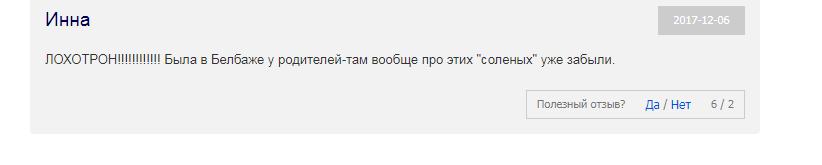 """Отзыв о ПАО """"Соль Руси"""" Инна"""