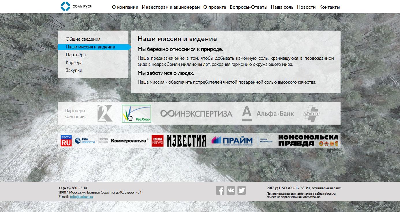 """Скрин с сайта ПАО """"Соль Руси"""""""
