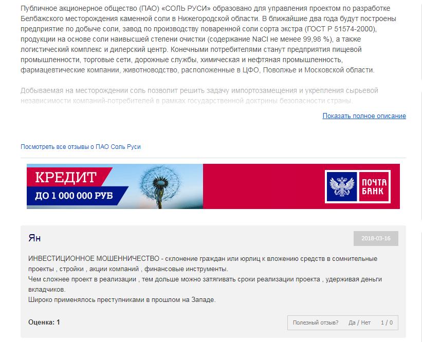 Негативные отзывы о ПАО Соль Руси на отзовиках