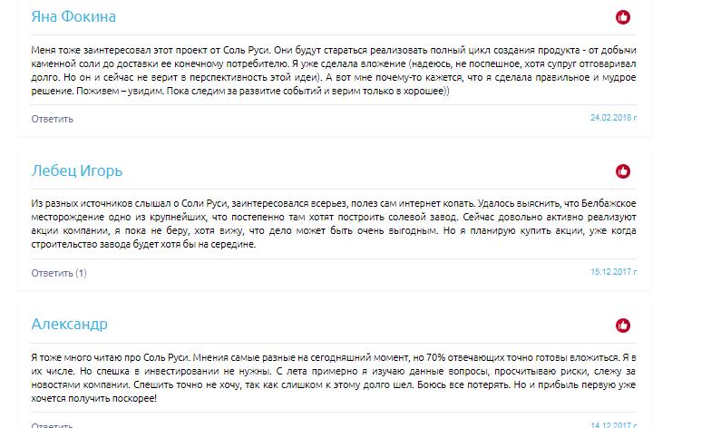 """На сайте Rus-отзыв положительные отзывы о """"Соль Руси"""""""