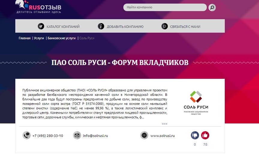 """Положительные отзывы о ПАО """"Соль Руси"""""""