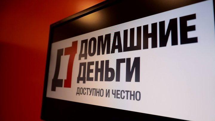 ООО МФК «Домашние деньги». Последние новости
