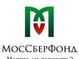 Моссберфонд