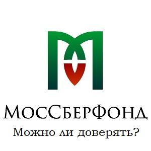 Микрофинансовая организация «Моссберфонд». Можно ли доверять?