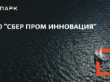 ООО «СБЕР ПРОМ ИННОВАЦИЯ»