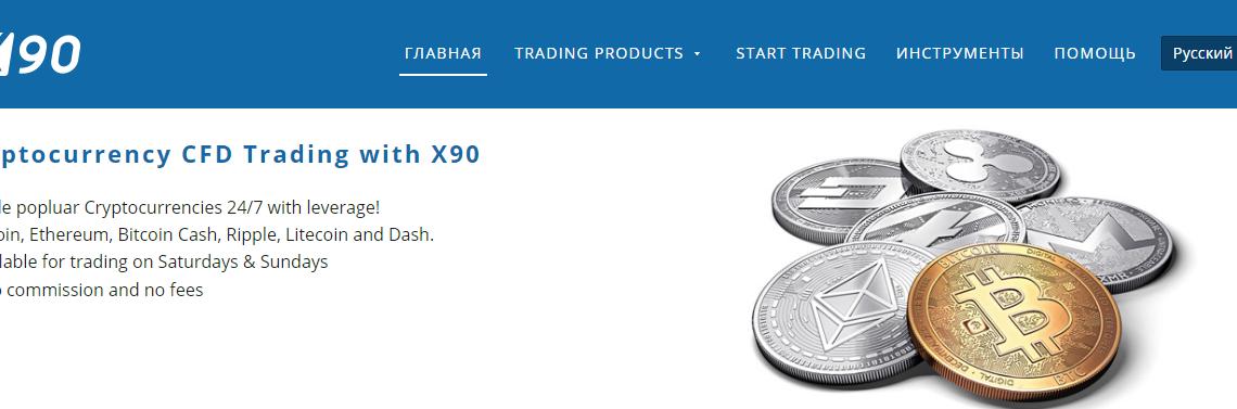 Как вернуть деньги, вложенные в трейдерскую платофрму «х90»
