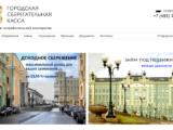 КПК «Городская сберегательная касса»