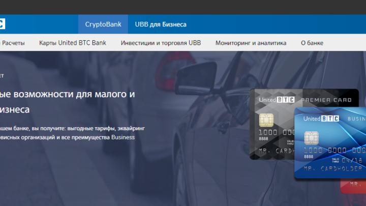 Брокер United BTC Bank (Юнайтед БТС Банк): реальные отзывы пострадавших клиентов.