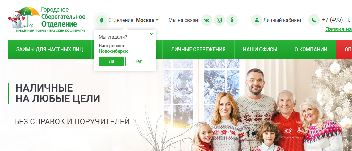 КПК Городское Сберегательное Отделение: реальные отзывы.