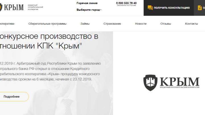 КПК Крым – компания стала банкротом? Реальные отзывы вкладчиков.