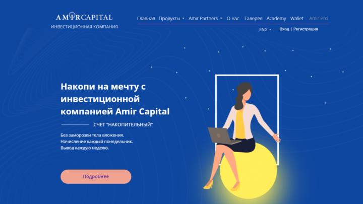 Инвестиционная компания Amir Capital (Амир Капитал) – что говорят клиенты?