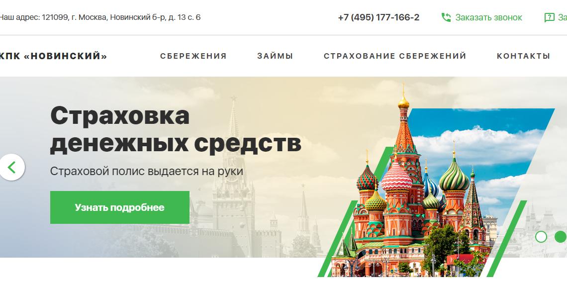 КПК Новинский: стоит ли доверять? Как вернуть свои деньги?