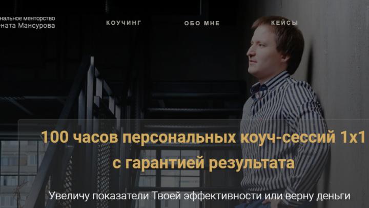 Компания World Scale Investments (WSI) и ее президент Ренат Мансуров – стоит ли доверять?