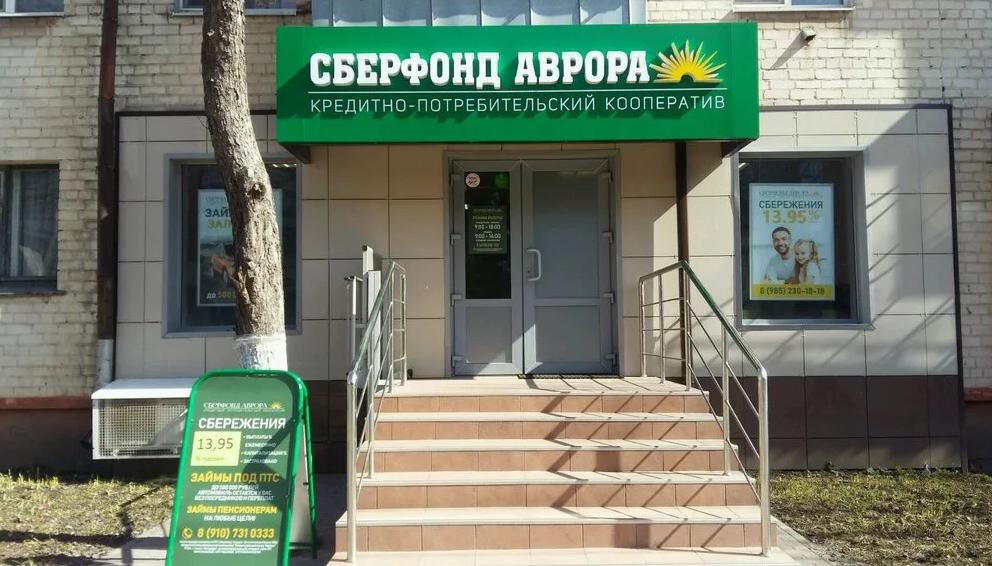 ОБЗОР КПК «СБЕРФОНД АВРОРА», ПРИЗНАКИ ФИНАНСОВОЙ ПИРАМИДЫ